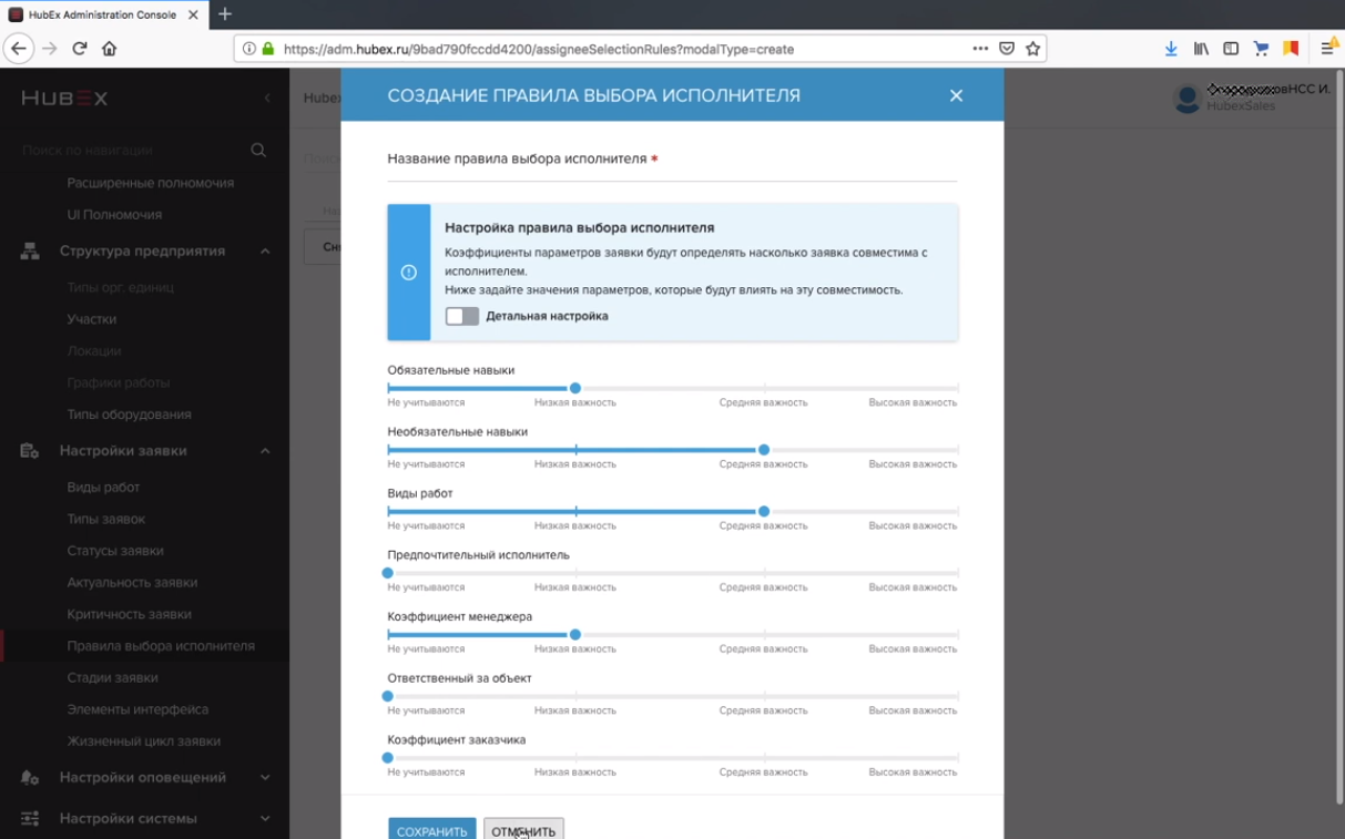 Администрирование и изменение настроек системы в онлайн-сервисе HubEx