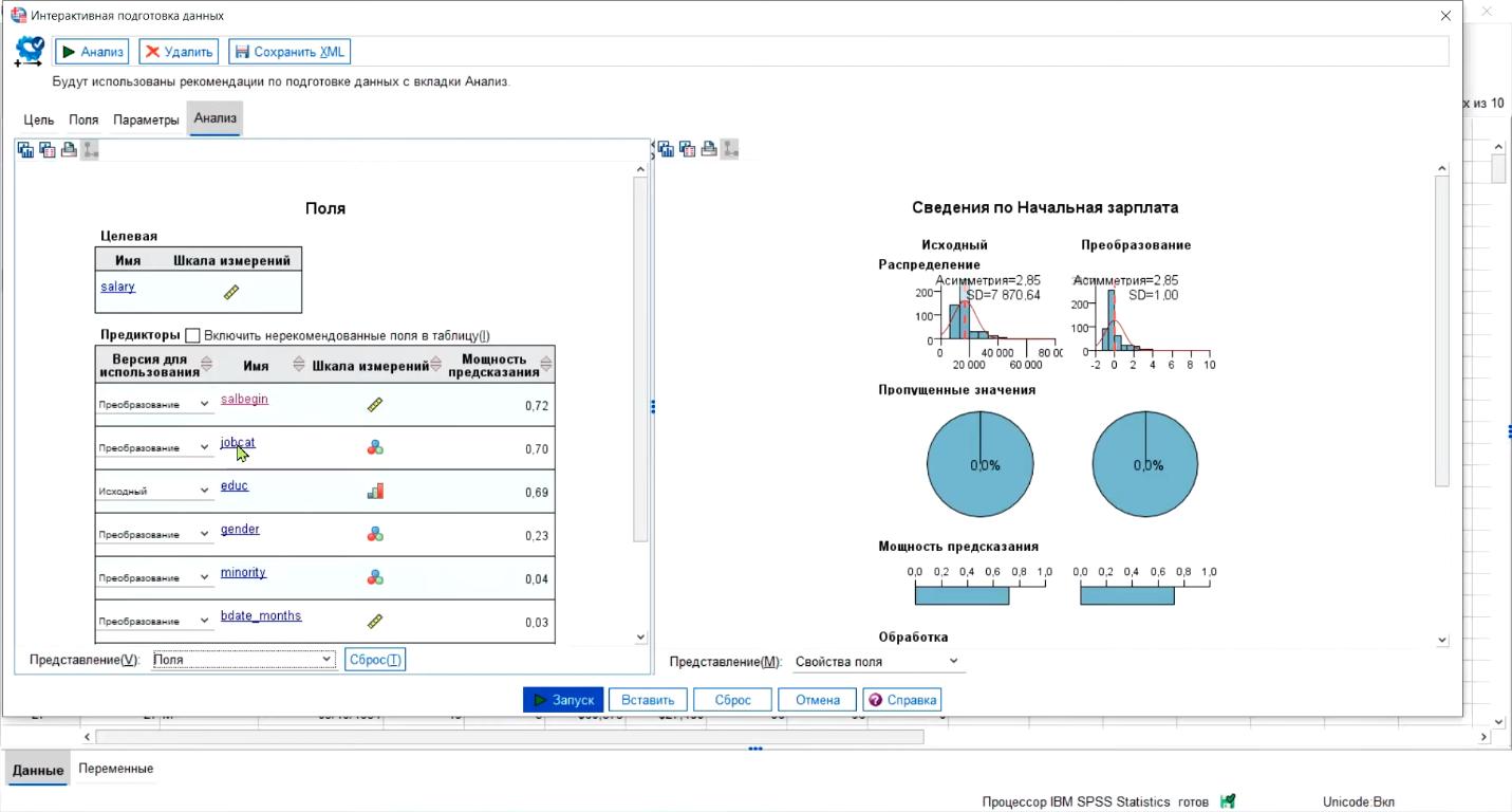 Интерактивная подготовка данных для анализа в программном обеспечении IBM SPSS Statistics