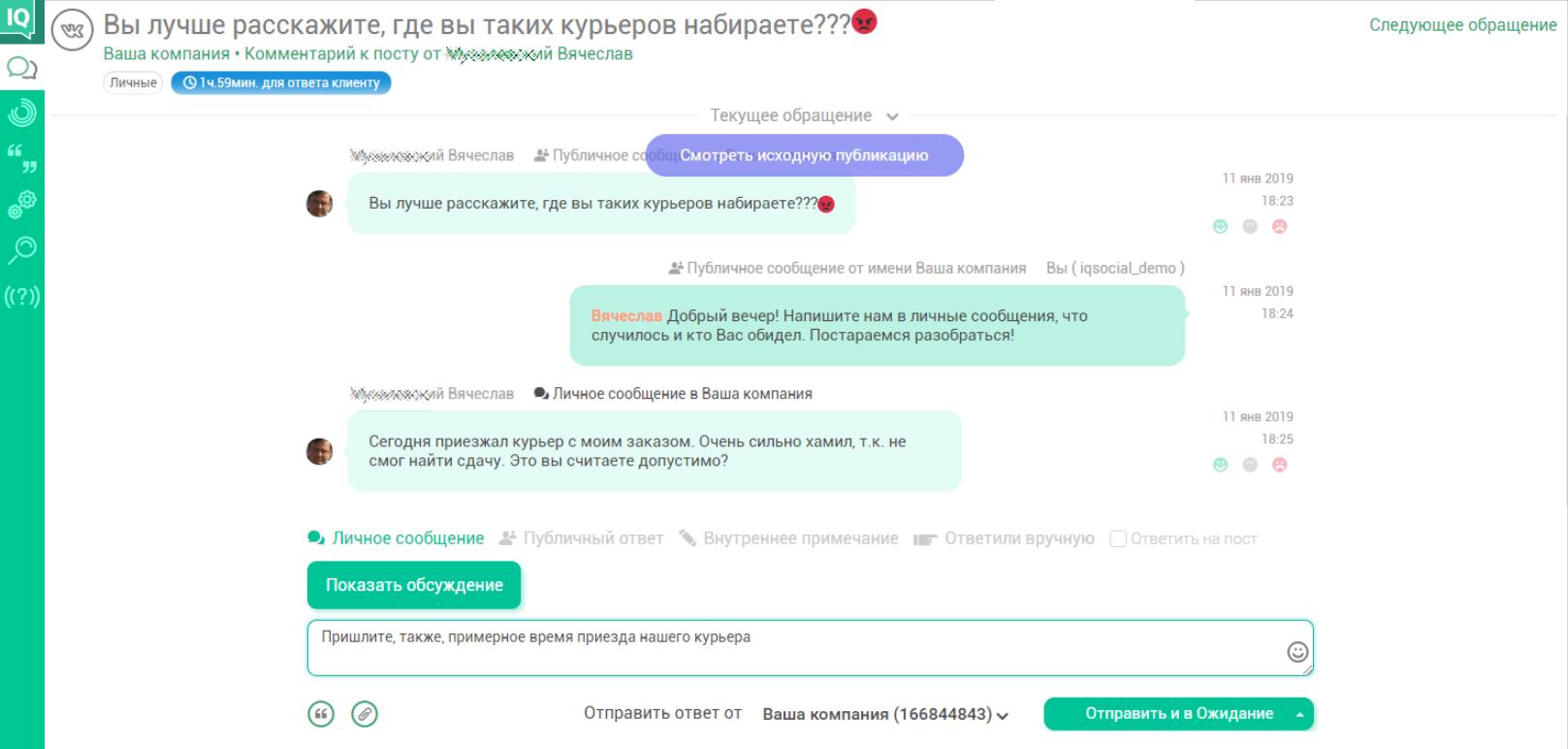 Общение с клиентами в соцмедиа через систему мониторинга и работы с социальными сетями IQSocial