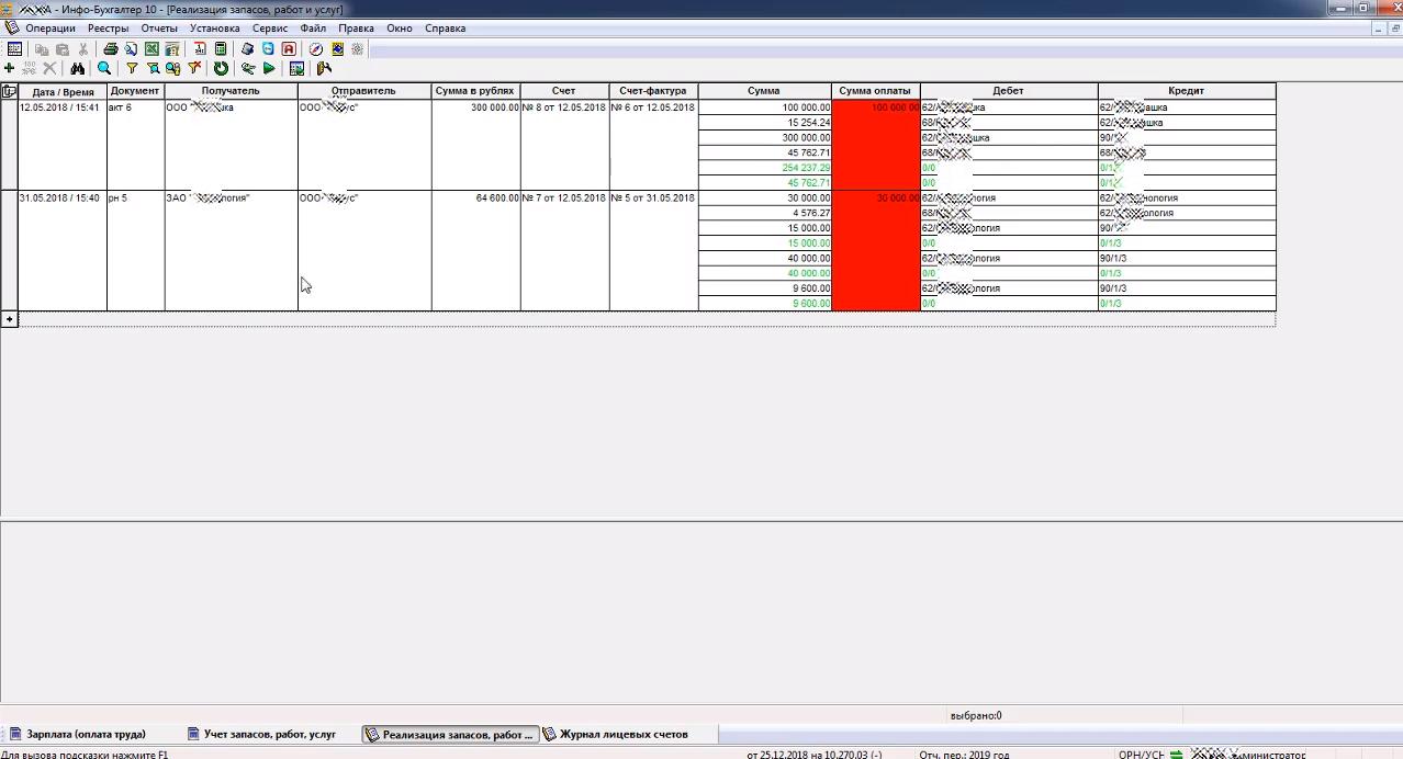 Управление реализацией запасов, работ и услуг в финансовом программном обеспечении Инфо-Бухгалтер