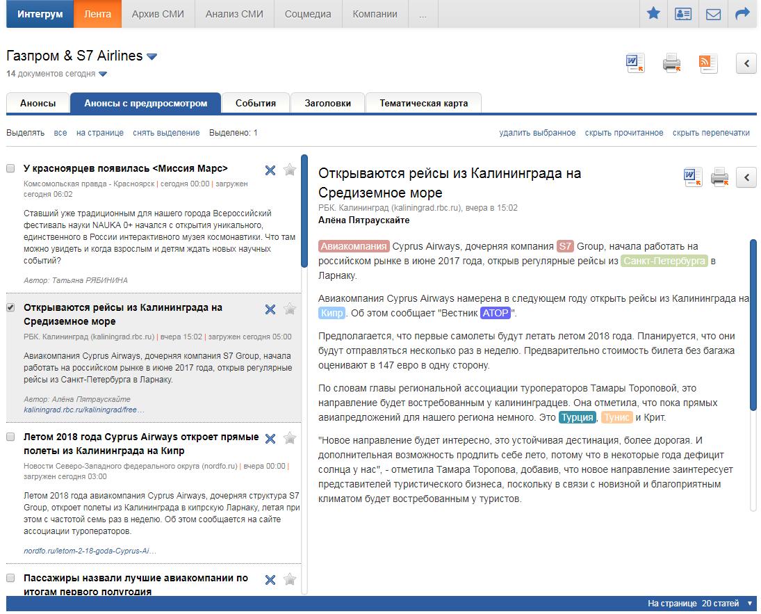 Просмотр ленты сообщений в программной системе анализа средств массовой информации Интегрум Мониторинг СМИ