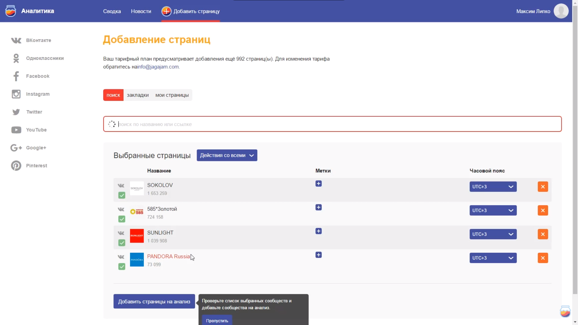 Добавление каналов, групп и страниц для медиа-мониторинга в системе анализа соцмедиа JagaJam