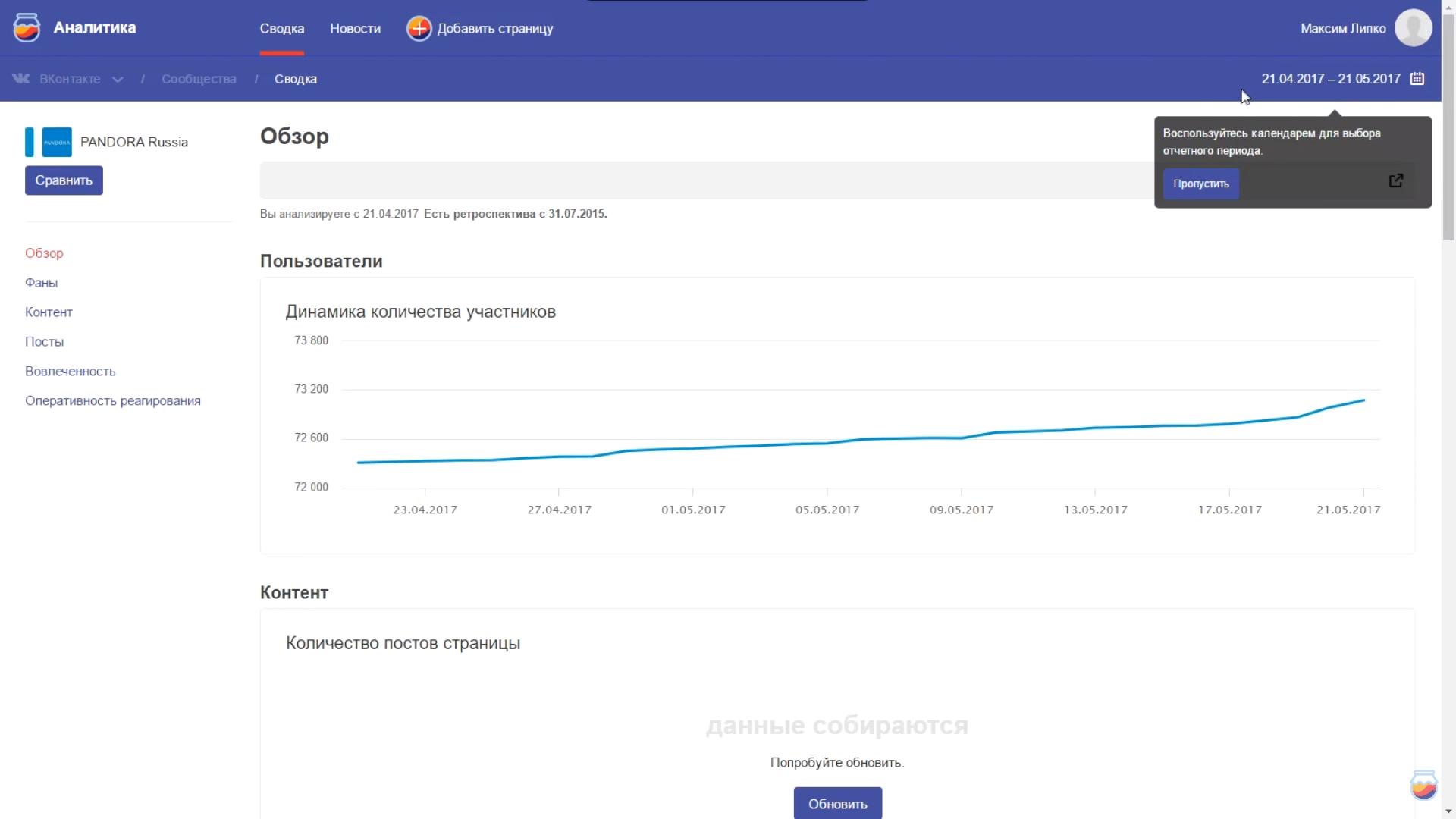 Обзор статистики канала социальной сети в программном продукте JagaJam