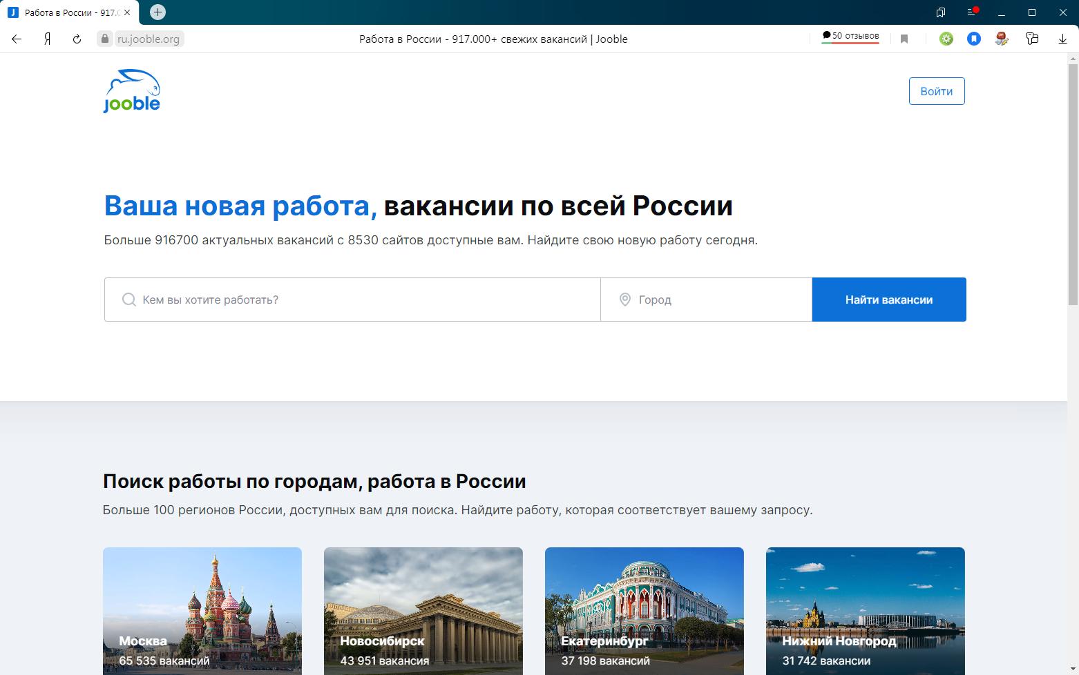 Главная страница агрегатора для поиска работы Jooble