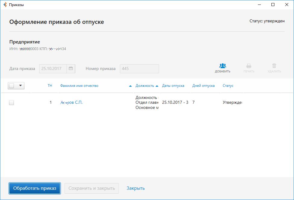 Оформление приказа об отпуске в программной системе кадрового администрирования Контур.Зарплата