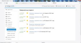 Список задач для предпринимателя в программном продукте для управления малым бизнесом Контур.Эльба