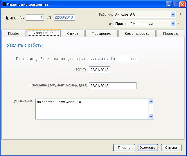 Заполнение данных об увольнении работника компании в программном обеспечении Корс Кадры