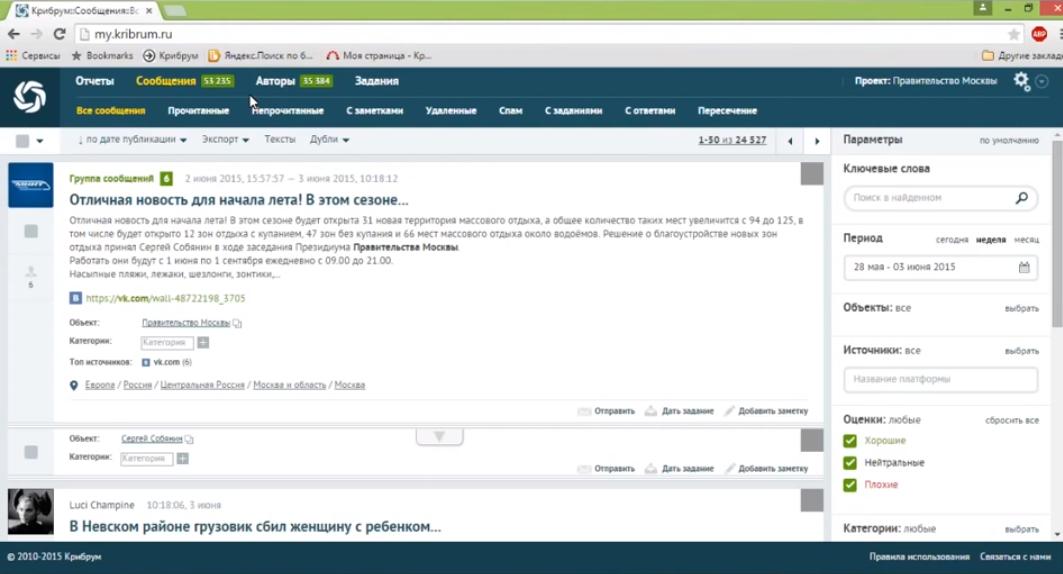 Список сообщений из социальных медиа в сервисе мониторинга онлайн-СМИ Крибрум