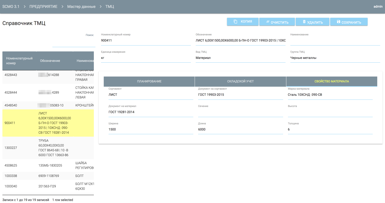 Просмотр карточки ТМЦ в SCM-систему Lean ERP SCMo