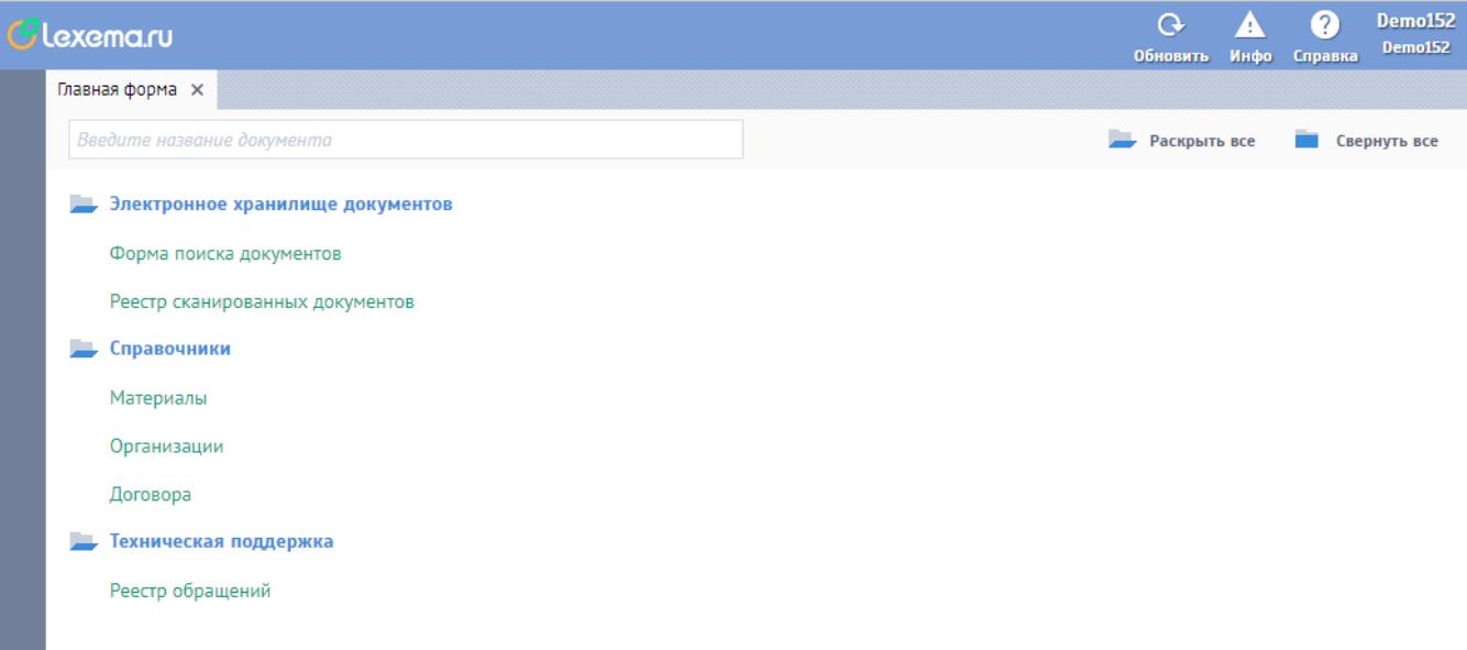Просмотр меню с основыми автоматическими бухгалтерскими функциями онлайн-бота Lexema-SR