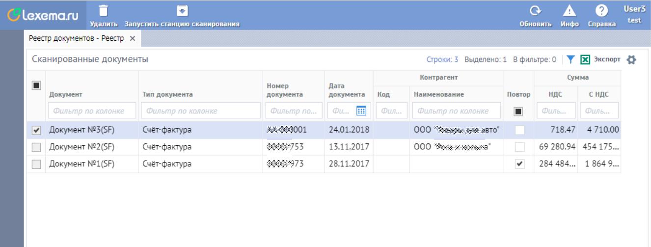 Реестр бухгалтерских документов и управление сканированием в роботе-бухгалтере Lexema-SR
