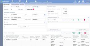 Просмотр обработанного счёта-фактуры в финансовом роботе-бухгалтере Лексема-СР (lexema.ru)