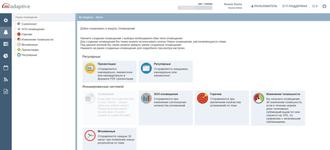 Настройка оповещений для онлайн-контроля репутации компании (ORM) в программном обеспечении M-Adaptive