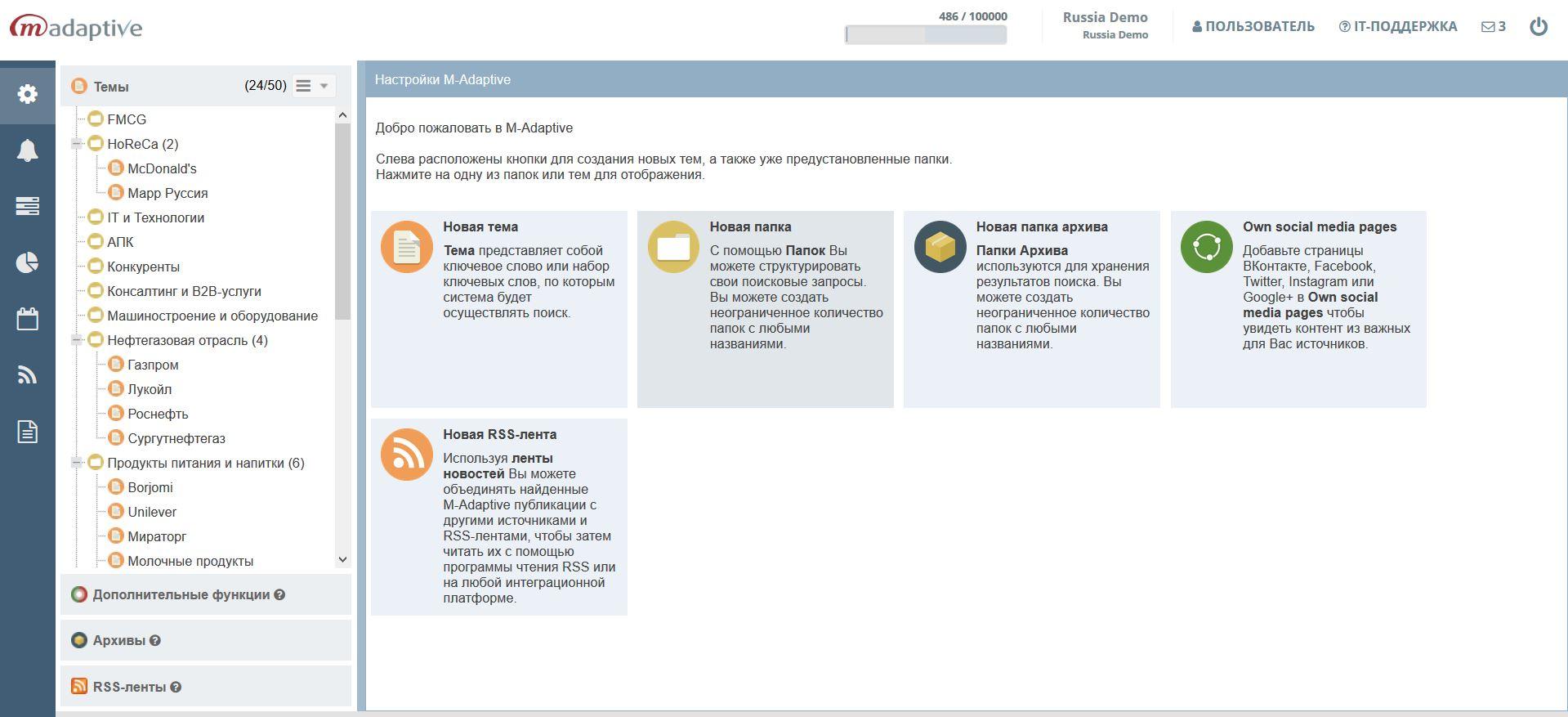Настройка инструментов мониторинга СМИ и социальных медиа в программном продукте M-Adaptive от M-Brain