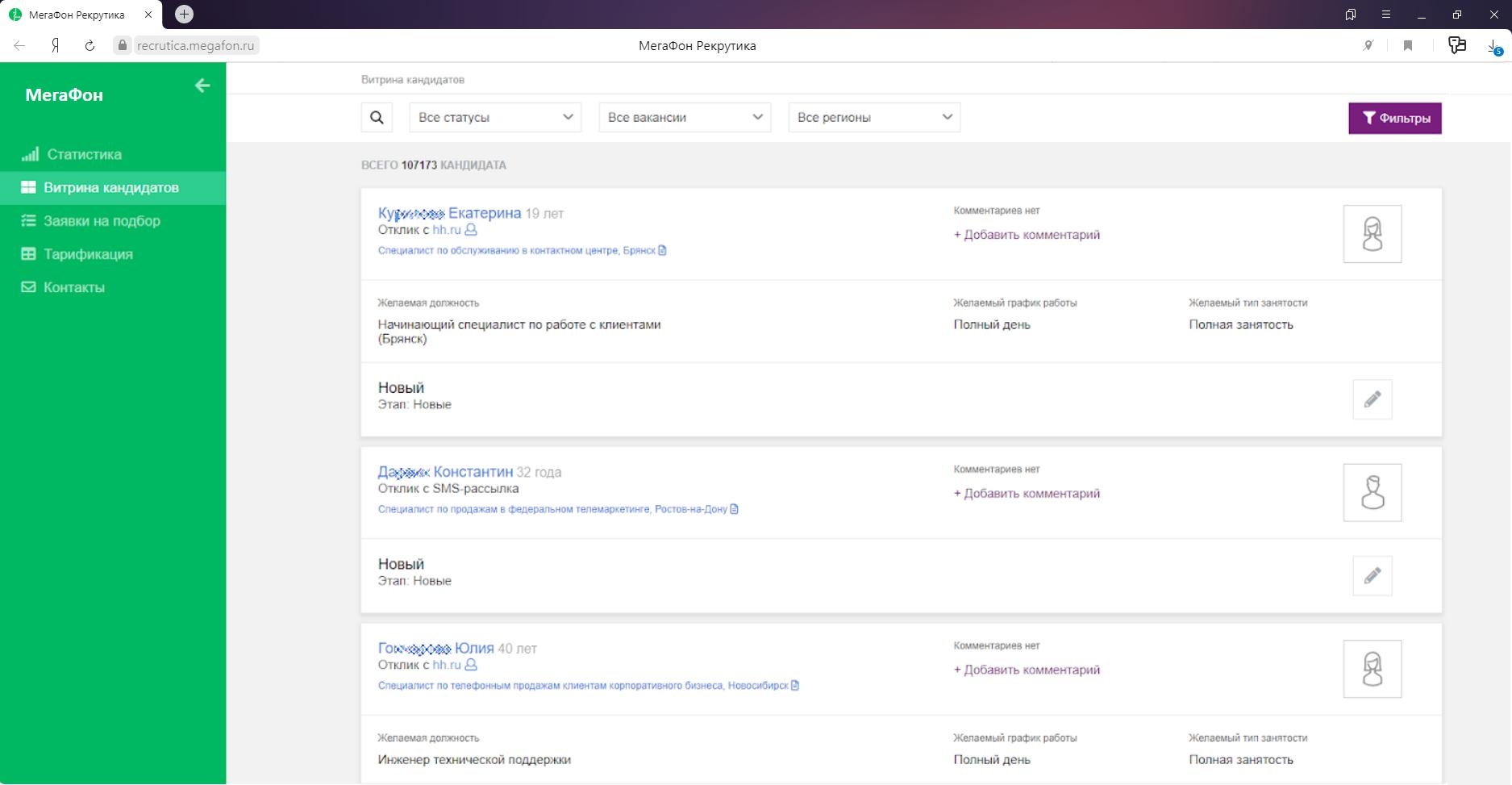 Просмотр витрины кандидатов в HR-платформе МегаФон Рекрутика