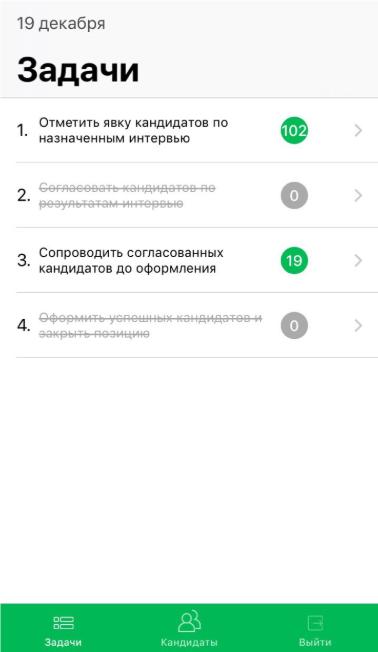 Управление задачами в мобильной версии программного продукта МегаФон Рекрутика