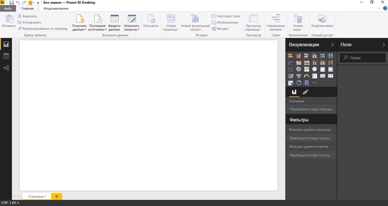 Рабочий интерфейс для разработки информационных панелей в программном обеспечениии Microsoft Power BI
