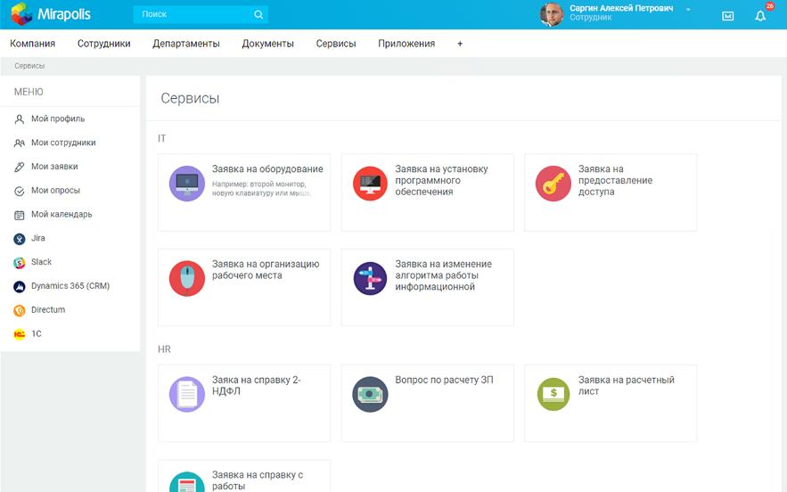 Раздел сервисов в программной системе Mirapolis LMS