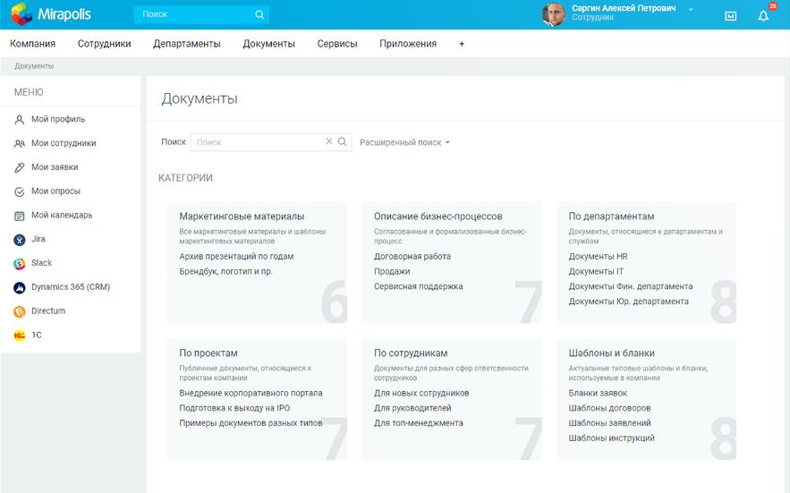 Меню документов в программном продукте Mirapolis LMS