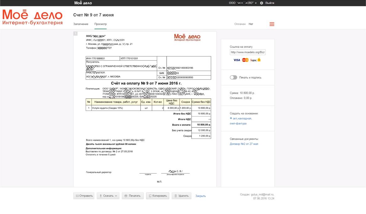 Формироване счёта на оплату в облачной онлайн-бухгалтерии Moe delo (SaaS)