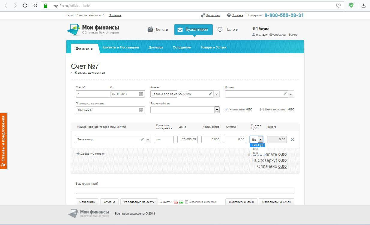 Создание счёта на оплату в финансовой программе онлайн-бухгалтерии Мои финансы