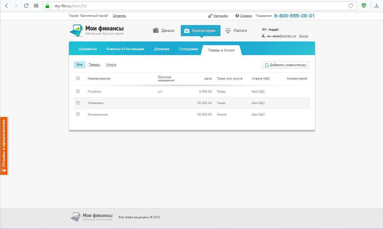 Номенклатура товаров и услуг бизнеса в программном обеспечении для бухгалтерского учёта My finances (my-fin.ru)