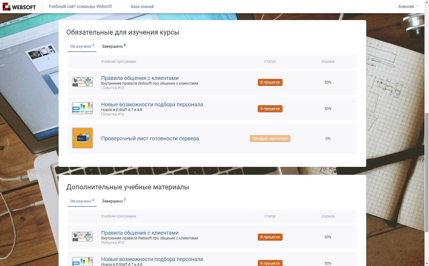 Работа с основными учебными курсами в программном обеспечении MyLMS