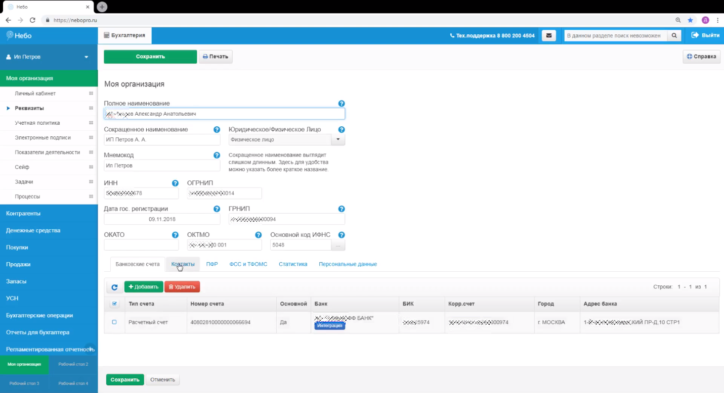 Заполнение реквизитов собственной организации в облачном сервисе онлайн-бухгалтерии Небо