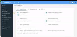 Управление настройками в программной системе Online Test Pad