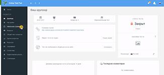 Информационная панель в СУО Online Test Pad