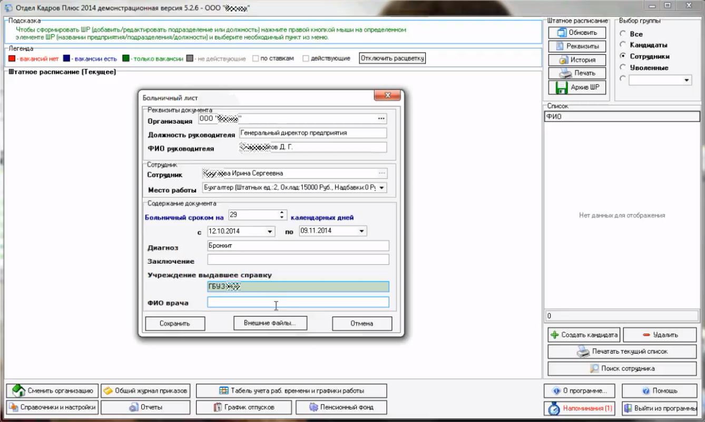 Оформление больничного листа в системе для кадрового делопроизводства Отдел кадров плюс