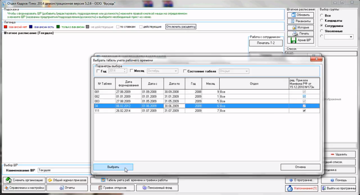 Табель учёта рабочего времени в системе управления человеческими ресурсами (HRM) Отдел кадров плюс