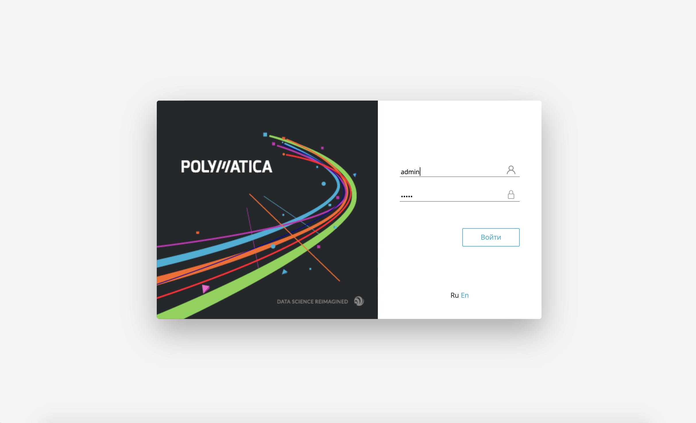 Окно авторизации и входа в программный продукт Polymatica