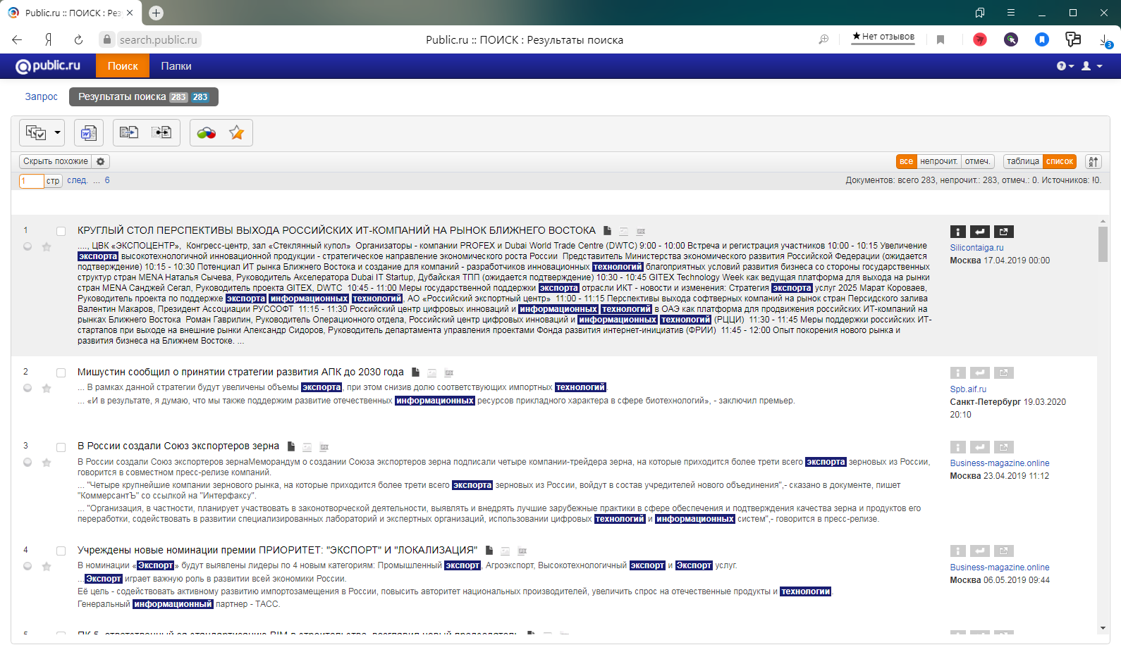 Просмотр сообщений СМИ в системе мониторинга и анализа СМИ Public.Ru