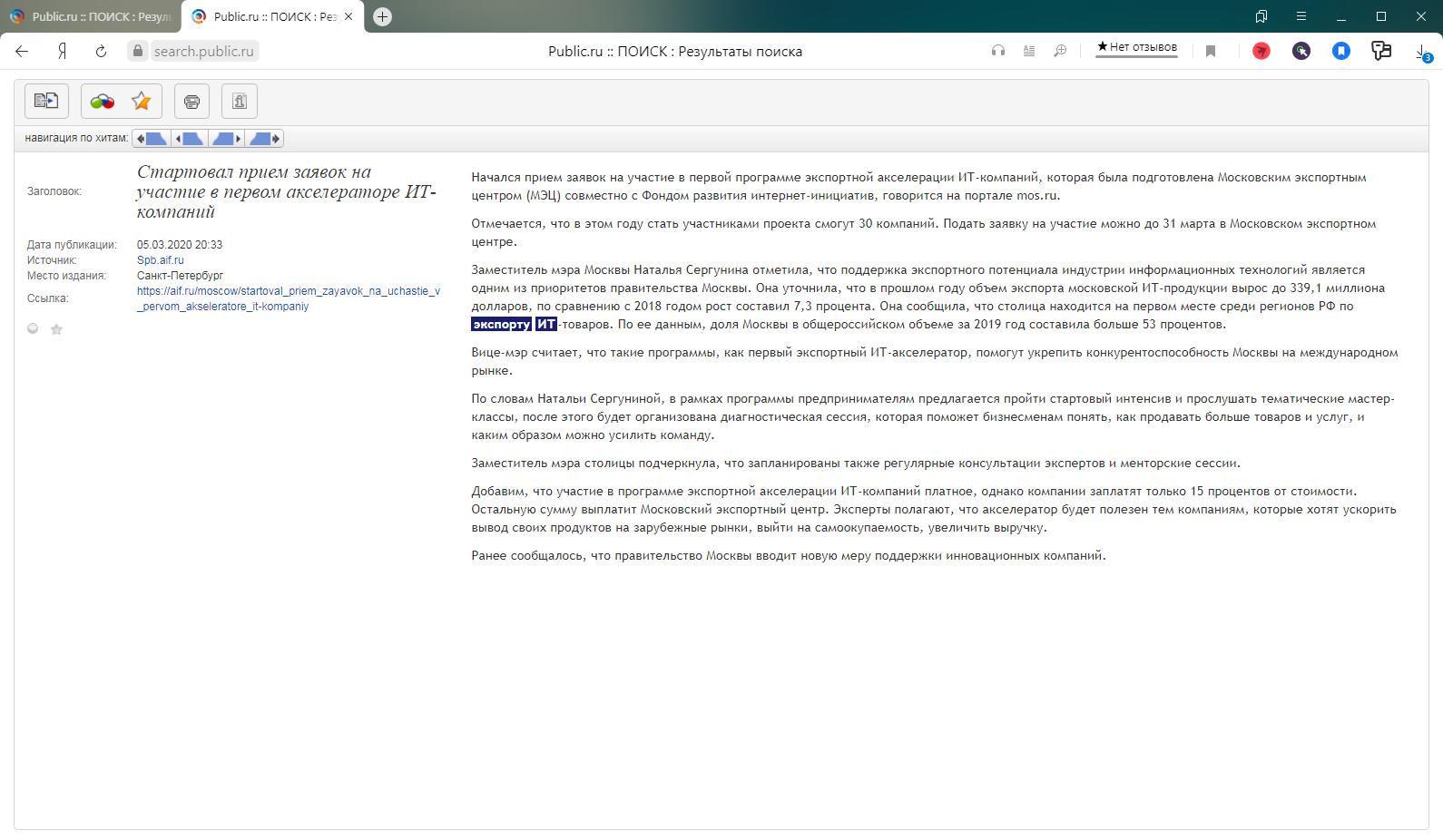 Просмотр сообщения в системе медиа-аналитики Public.Ru