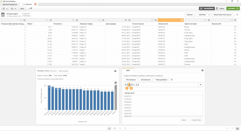 Работа с таблицей данных в программе бизнес-аналитики Qlik Sense