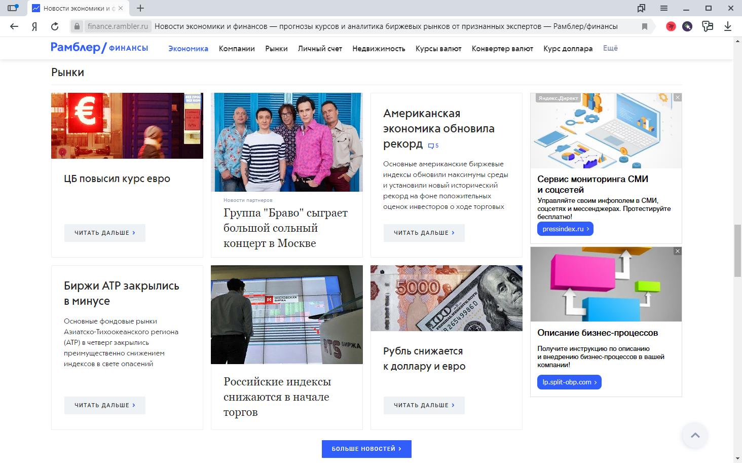 Выбор рубрики для просмотра новостной информации в программной системе Рамблер/новости