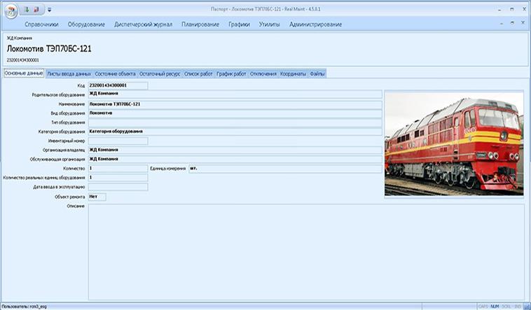 Карточка оборудования в программном продукте для ТОРО RealMaint TORO