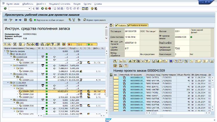 Работа со списком заказов в системе SAP Forecasting and Replenishment