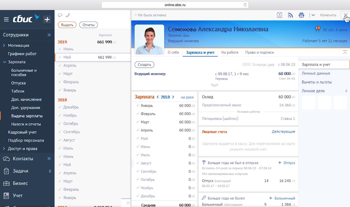 Работа с личной карточкой (делом) сотрудника в онлайн-сервисе СБИС Управление персоналом