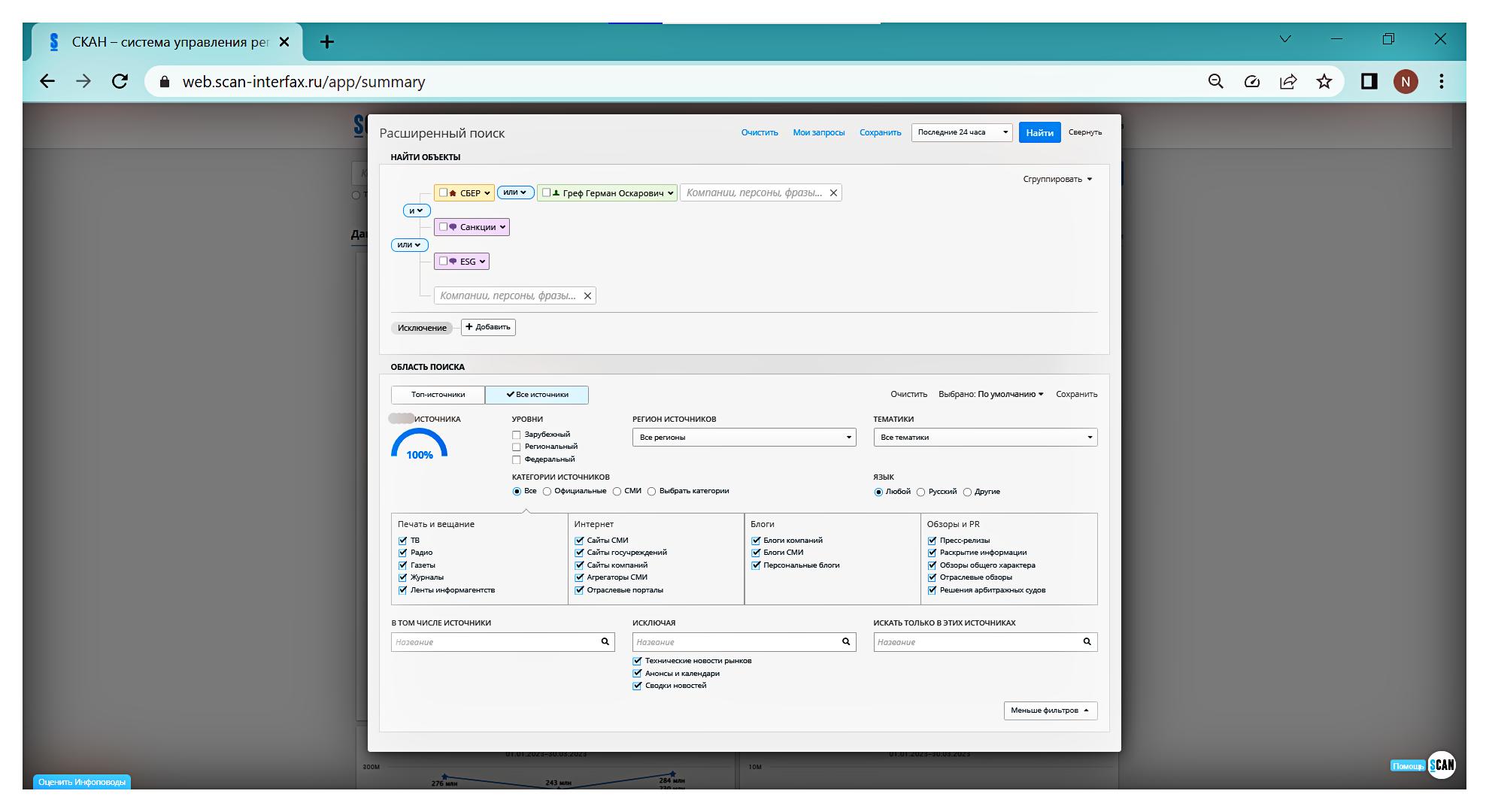 Просмотр публикаций в системе мониторинга и анализа СМИ СКАН Интерфакс