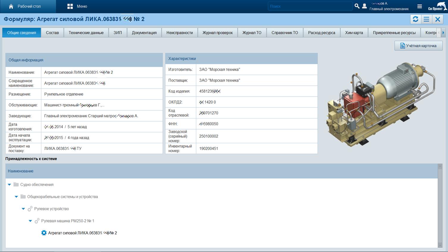 Электронный формуляр с основными данными оборудования в СУ ТОиР Seascape
