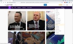 Просмотр главной страницы с новостями в медиа-агрегаторе Seldon.News