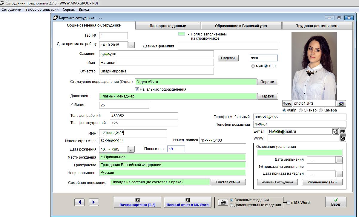 Карточка сотрудника в базе данных для управления кадрами и персоналом Сотрудники предприятия