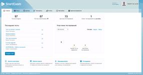 Главная страница в Системе тестирования сотрудников StartExam