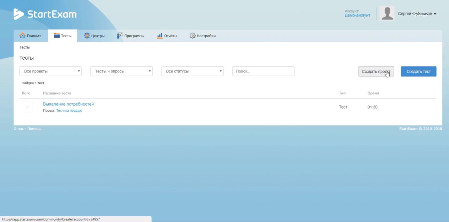 Список тестов в системе проверки знаний StartExam