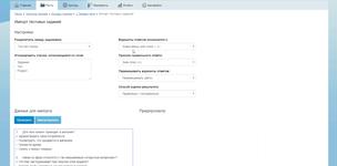 Создание тестового задания в системе электронного обучения StartExam