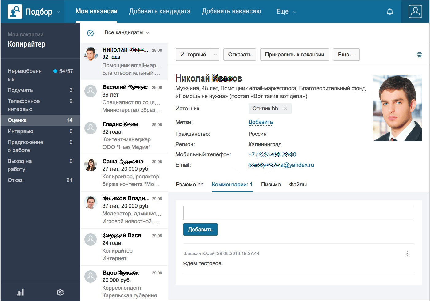 Резюме кандидата в системе управления персоналом и рекрутментом Talantix (Талантикс)