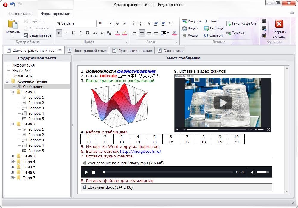 Создание интерактивных тестовых заданий в Системе тестирования INDIGO