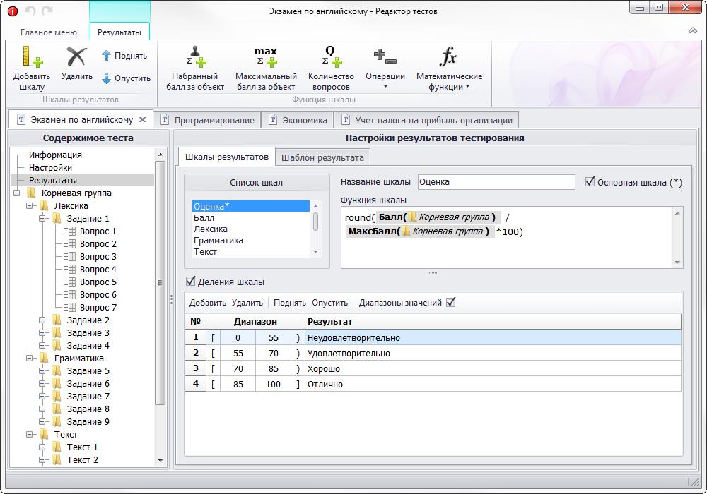 Разработка комплексных тестов и опросов в образовательном программном обеспечении INDIGO